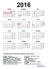 Май 2015 год с праздниками и выходными