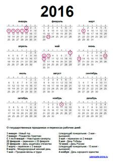Календарь с 2009 года
