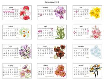 Календарь 2017 на скрепке