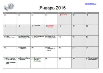 Праздники в геленджике в 2016