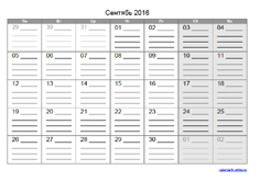 Рыболовный календарь в тюмени