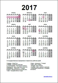 7 июня чей праздник