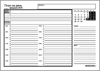 ежедневник планировщик с календарем скчать бесплатно