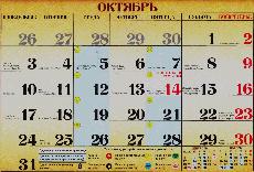 вычитала термобелье церковные праздники в октябре 2016 года календарь того