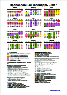 http://calendarik-online.ru/religiya/439-439-raspechatat-pravoslavnyj-kalendar.html