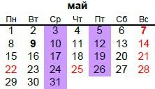 православный календарь на май 2017