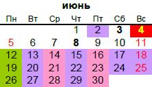 церковный календарь на июнь 2017
