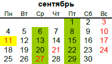 церковные праздники в сентябре 2017