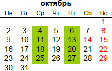 православный календарь на октябрь 2017
